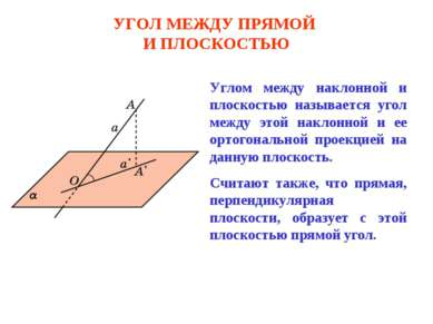 УГОЛ МЕЖДУ ПРЯМОЙ И ПЛОСКОСТЬЮ Углом между наклонной и плоскостью называется ...
