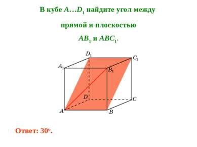 В кубе A…D1 найдите угол между прямой и плоскостью AB1 и ABC1. Ответ: 30o.