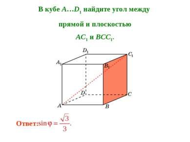 В кубе A…D1 найдите угол между прямой и плоскостью AC1 и BCC1.
