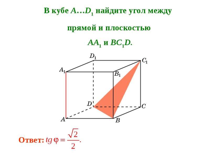 В кубе A…D1 найдите угол между прямой и плоскостью AA1 и BC1D.