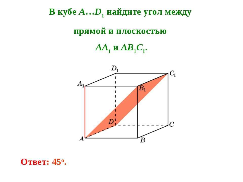 В кубе A…D1 найдите угол между прямой и плоскостью AA1 и AB1C1. Ответ: 45o.