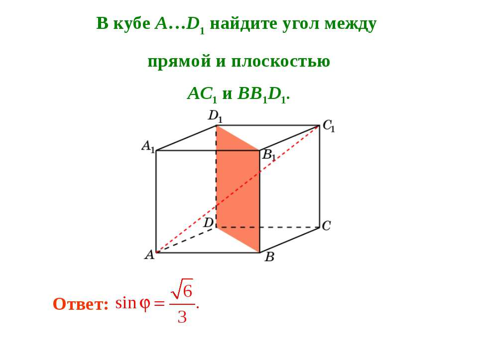 В кубе A…D1 найдите угол между прямой и плоскостью AC1 и BB1D1. Ответ: