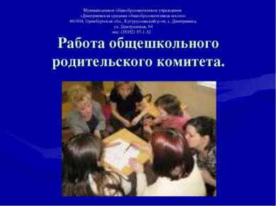 Работа общешкольного родительского комитета. Муниципальное общеобразовательно...