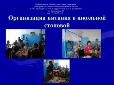 Организация питания в школьной столовой Муниципальное общеобразовательное учр...