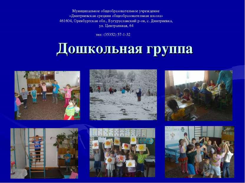 Дошкольная группа Муниципальное общеобразовательное учреждение «Дмитриевская ...
