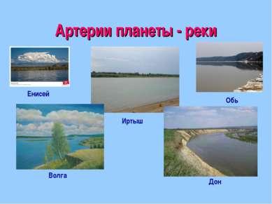 Артерии планеты - реки Иртыш Енисей Обь Волга Дон