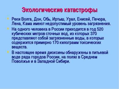 Экологические катастрофы Реки Волга, Дон, Обь, Иртыш, Урал, Енисей, Печора, Л...