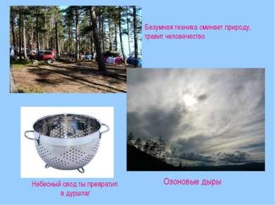 Озоновые дыры Небесный свод ты превратил в дуршлаг Безумная техника сминает п...