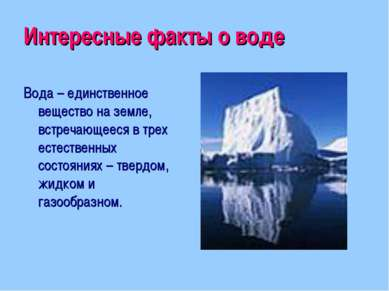 Интересные факты о воде Вода – единственное вещество на земле, встречающееся ...
