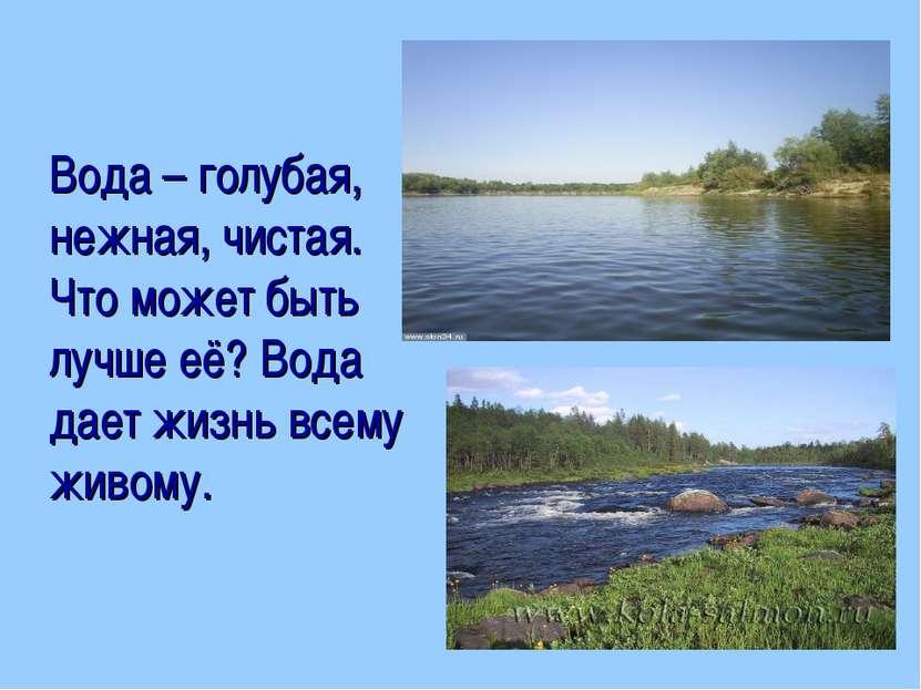 Вода – голубая, нежная, чистая. Что может быть лучше её? Вода дает жизнь всем...