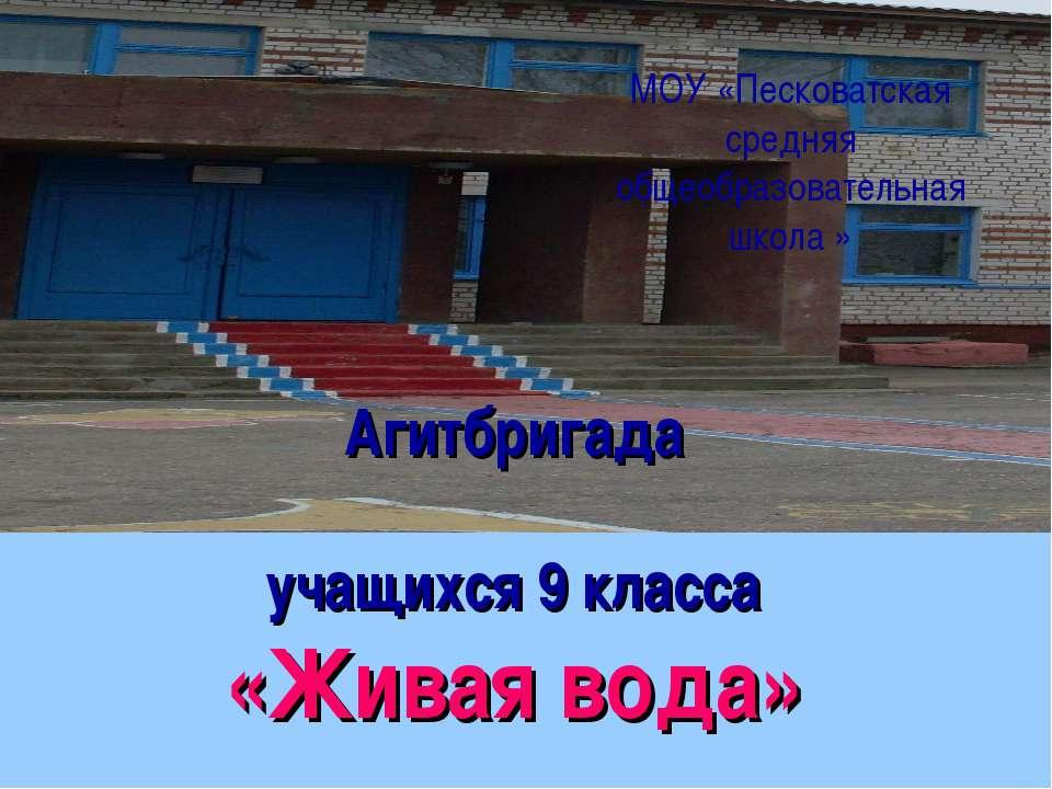 Агитбригада учащихся 9 класса «Живая вода» МОУ «Песковатская средняя общеобра...