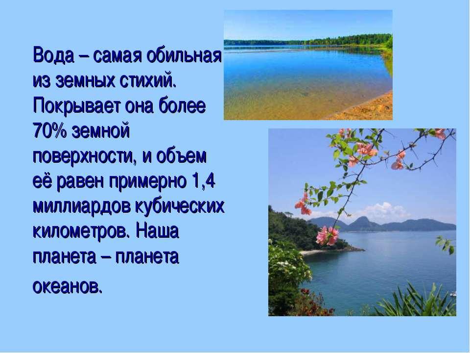 Вода – самая обильная из земных стихий. Покрывает она более 70% земной поверх...