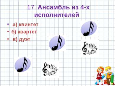 17. Ансамбль из 4-х исполнителей а) квинтет б) квартет в) дуэт