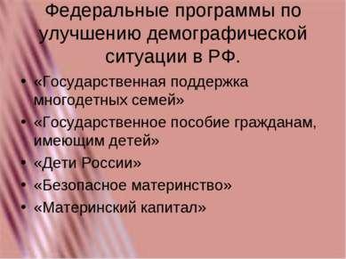 Федеральные программы по улучшению демографической ситуации в РФ. «Государств...