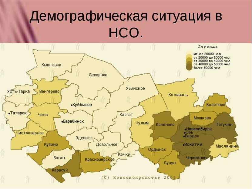 Демографическая ситуация в НСО.