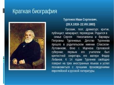 Краткая биография Тургенев Иван Сергеевич. (28.X.1818- 22.VIII.1883) Прозаик,...