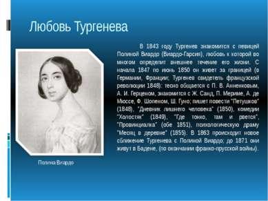 Любовь Тургенева В 1843 году Тургенев знакомится с певицей Полиной Виардо (Ви...