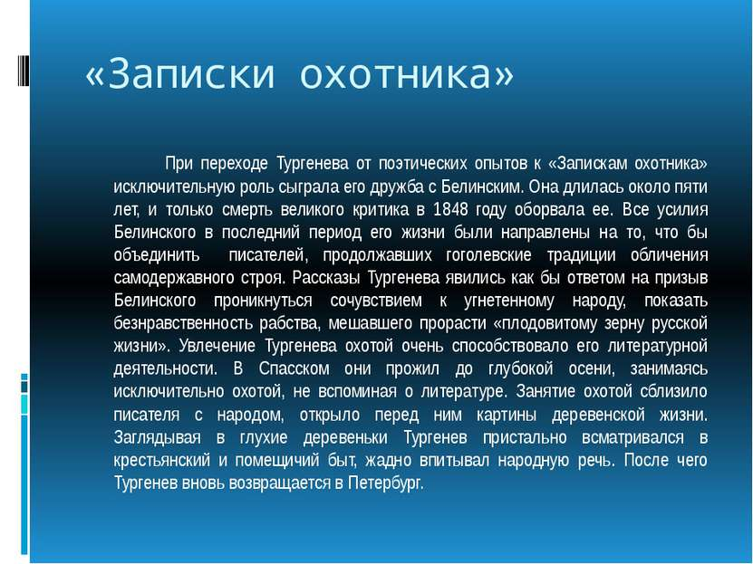 «Записки охотника» При переходе Тургенева от поэтических опытов к «Запискам о...