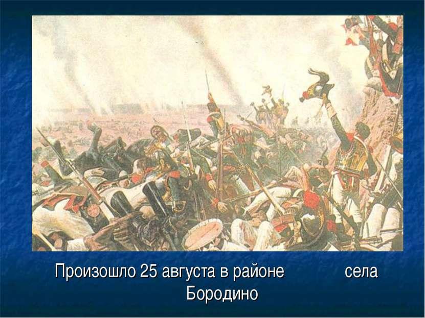 Произошло 25 августа в районе села Бородино