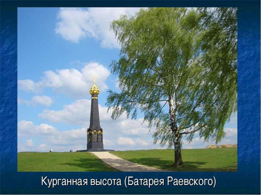Курганная высота (Батарея Раевского)
