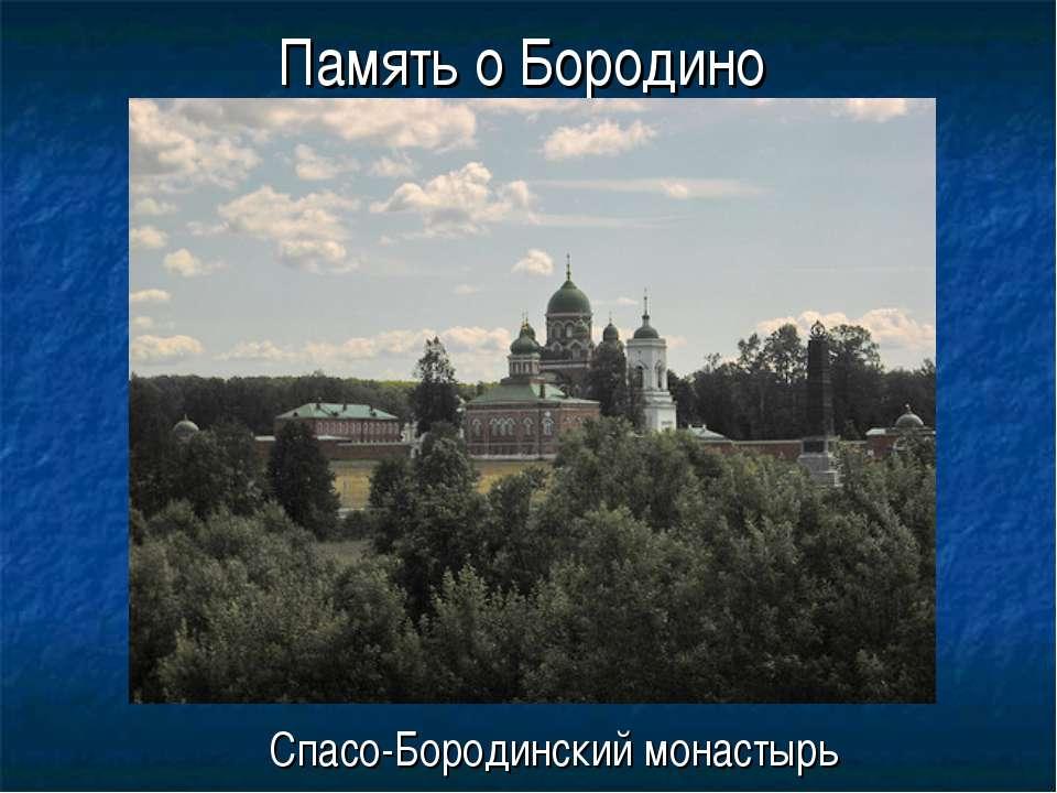 Память о Бородино Спасо-Бородинский монастырь