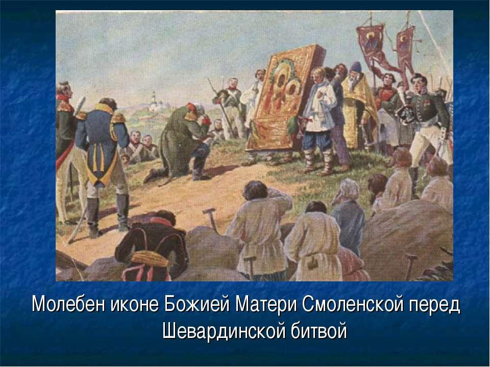 Молебен иконе Божией Матери Смоленской перед Шевардинской битвой