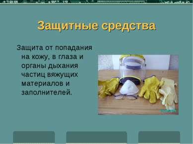 Защитные средства Защита от попадания на кожу, в глаза и органы дыхания части...