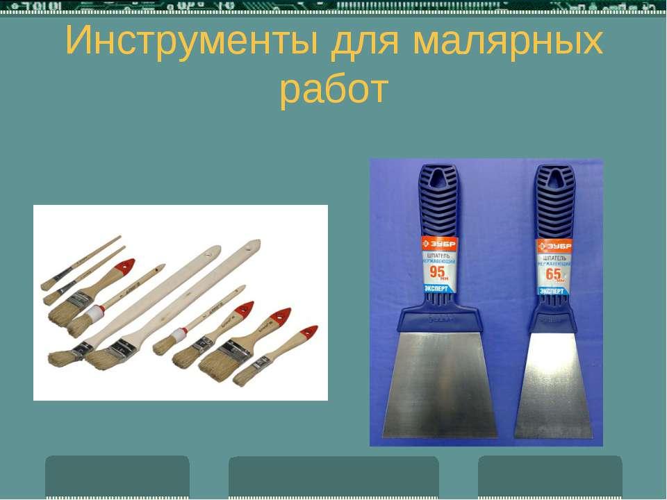Инструменты для малярных работ