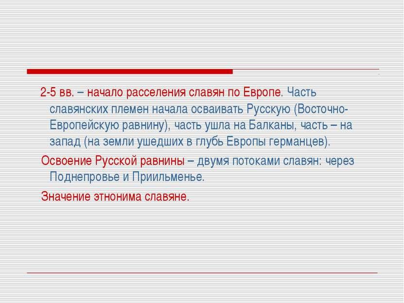 2-5 вв. – начало расселения славян по Европе. Часть славянских племен начала ...