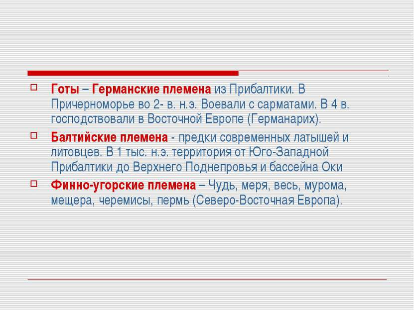 Готы – Германские племена из Прибалтики. В Причерноморье во 2- в. н.э. Воевал...