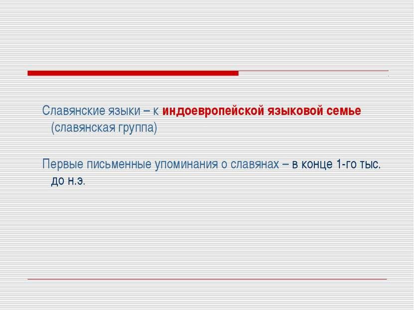 Славянские языки – к индоевропейской языковой семье (славянская группа) Первы...