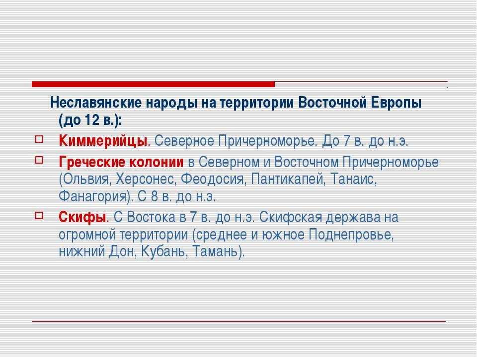 Неславянские народы на территории Восточной Европы (до 12 в.): Киммерийцы. Се...