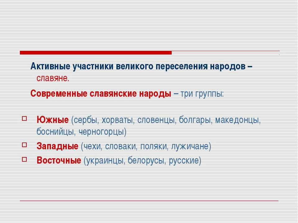 Активные участники великого переселения народов – славяне. Современные славян...