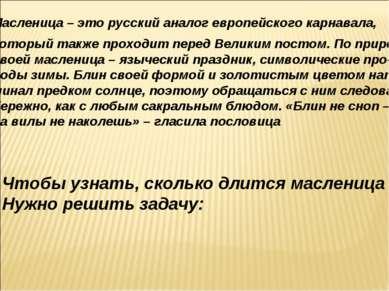 Масленица – это русский аналог европейского карнавала, который также проходит...