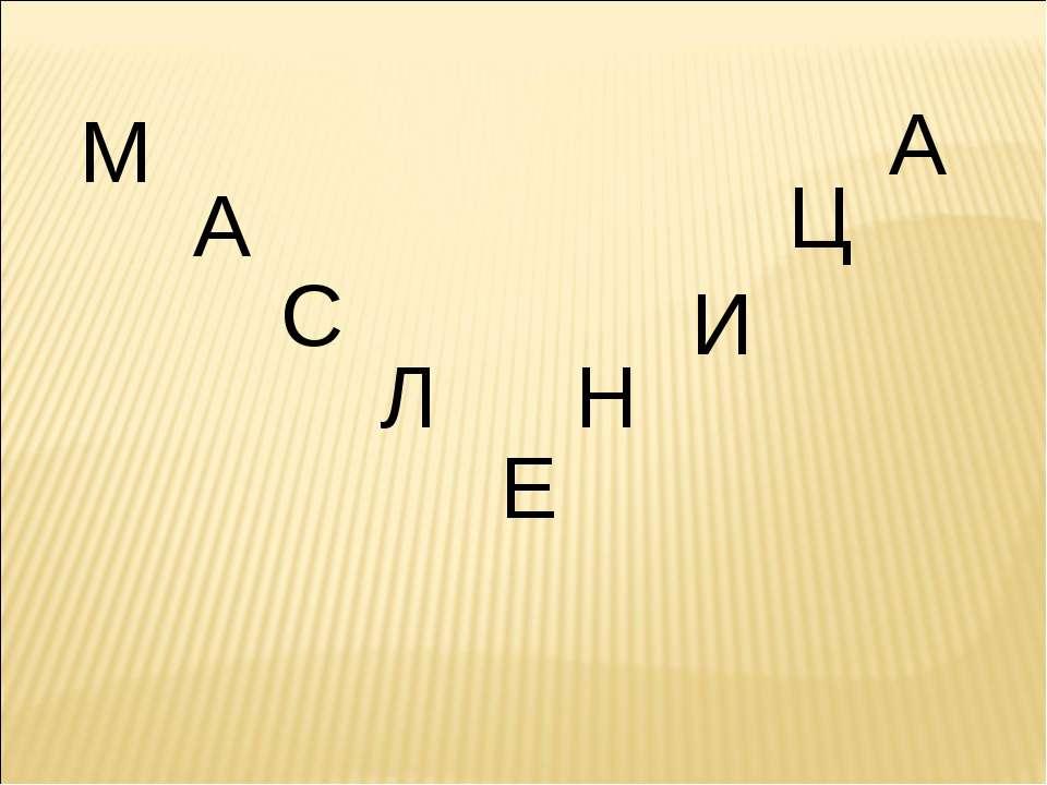 М А С Л Е Н И Ц А