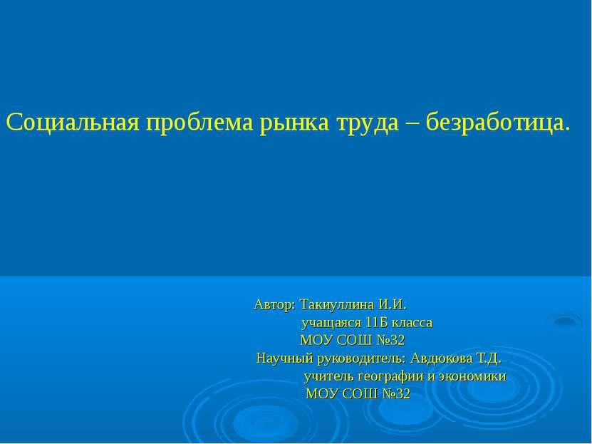 Автор: Такиуллина И.И. учащаяся 11Б класса МОУ СОШ №32 Научный руководитель: ...