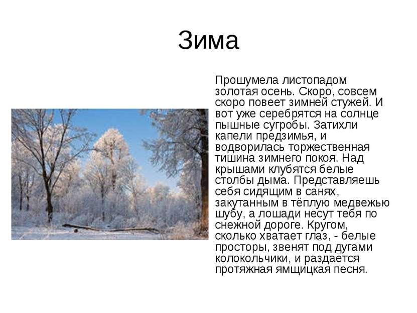Зима Прошумела листопадом золотая осень. Скоро, совсем скоро повеет зимней ст...