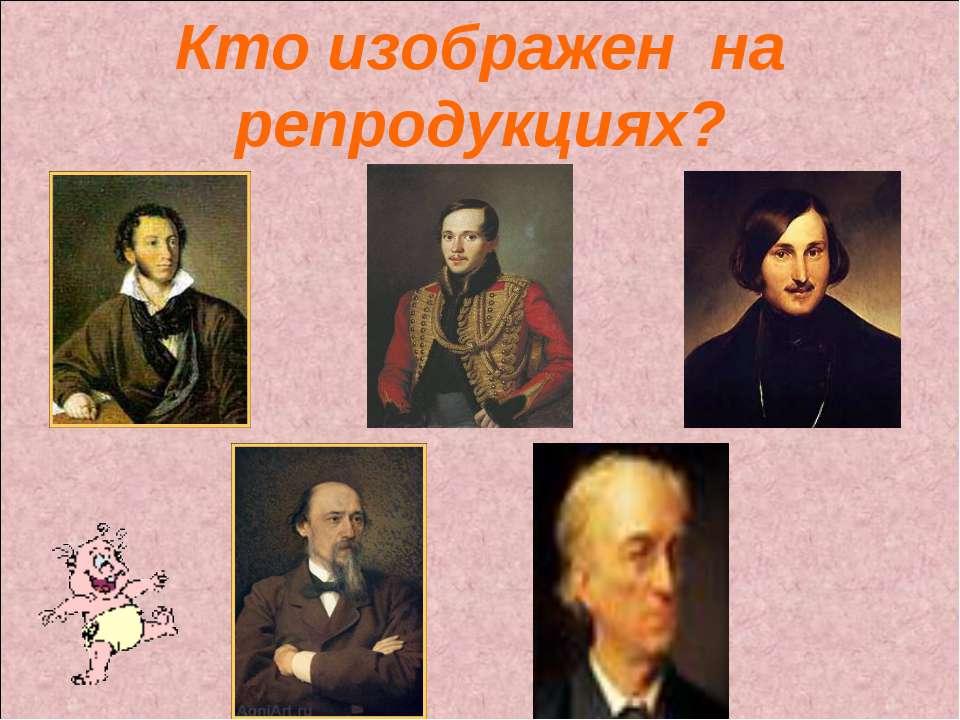 Кто изображен на репродукциях?