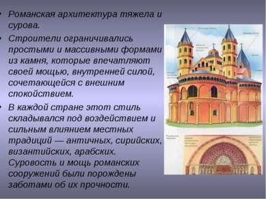 Романская архитектура тяжела и сурова. Строители ограничивались простыми и ма...