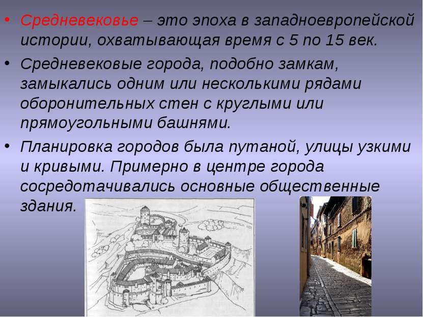 Средневековье – это эпоха в западноевропейской истории, охватывающая время с ...