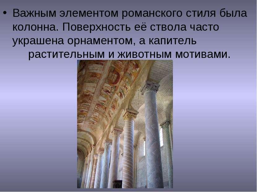 Важным элементом романского стиля была колонна. Поверхность её ствола часто у...