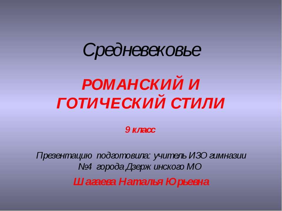 Средневековье РОМАНСКИЙ И ГОТИЧЕСКИЙ СТИЛИ Презентацию подготовила: учитель И...