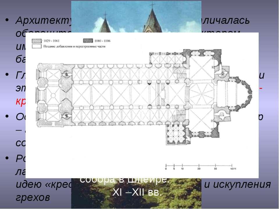 Архитектура романского стиля отличалась оборонительным крепостным характером ...