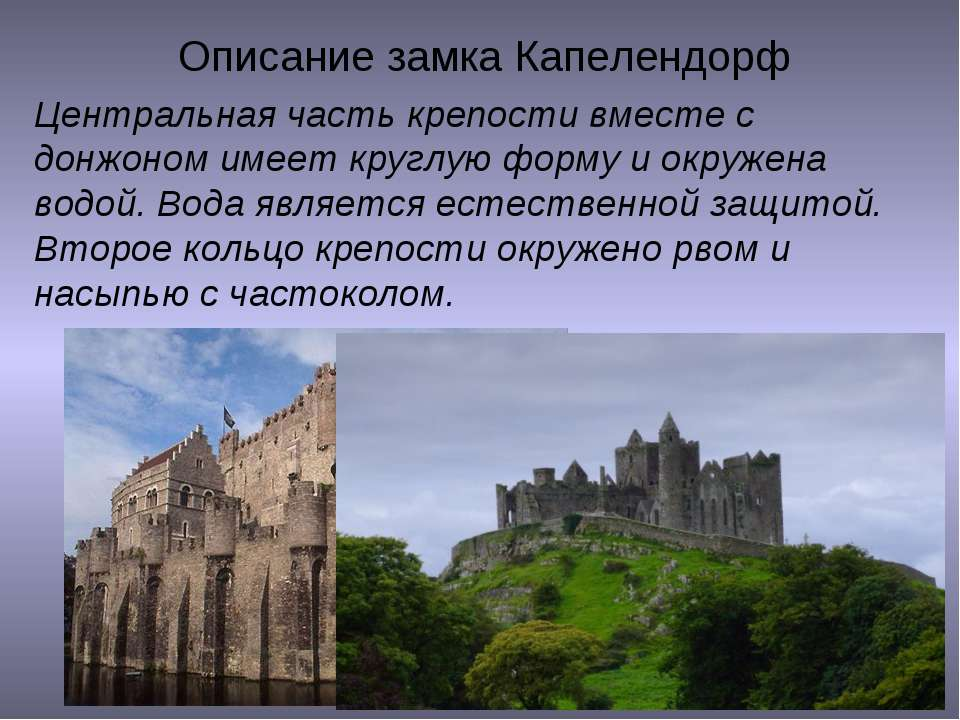 Описание замка Капелендорф Центральная часть крепости вместе с донжоном имеет...