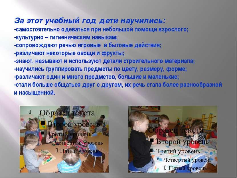 За этот учебный год дети научились: -самостоятельно одеваться при небольшой п...