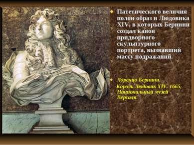 Патетического величия полон образ и Людовика XIV, в которых Бернини создал ка...