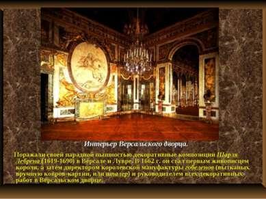 Интерьер Версальского дворца. Поражали своей парадной пышностью декоративные ...