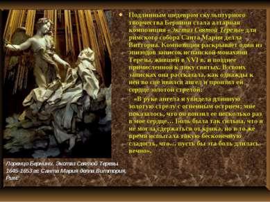 Подлинным шедевром скульптурного творчества Бернини стала алтарная композиция...
