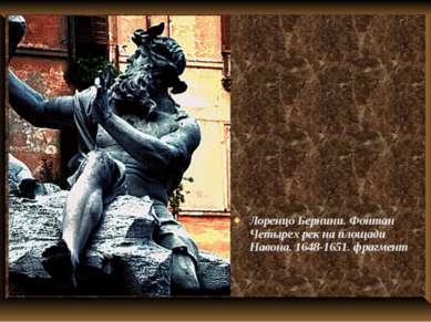 Лоренцо Бернини. Фонтан Четырех рек на площади Навона. 1648-1651. фрагмент
