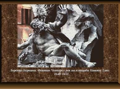 Лоренцо Бернини. Фонтан Четырех рек на площади Навона. Ганг. 1648-1651.